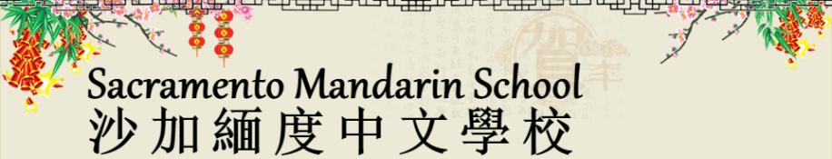 Sacramento Mandarin School
